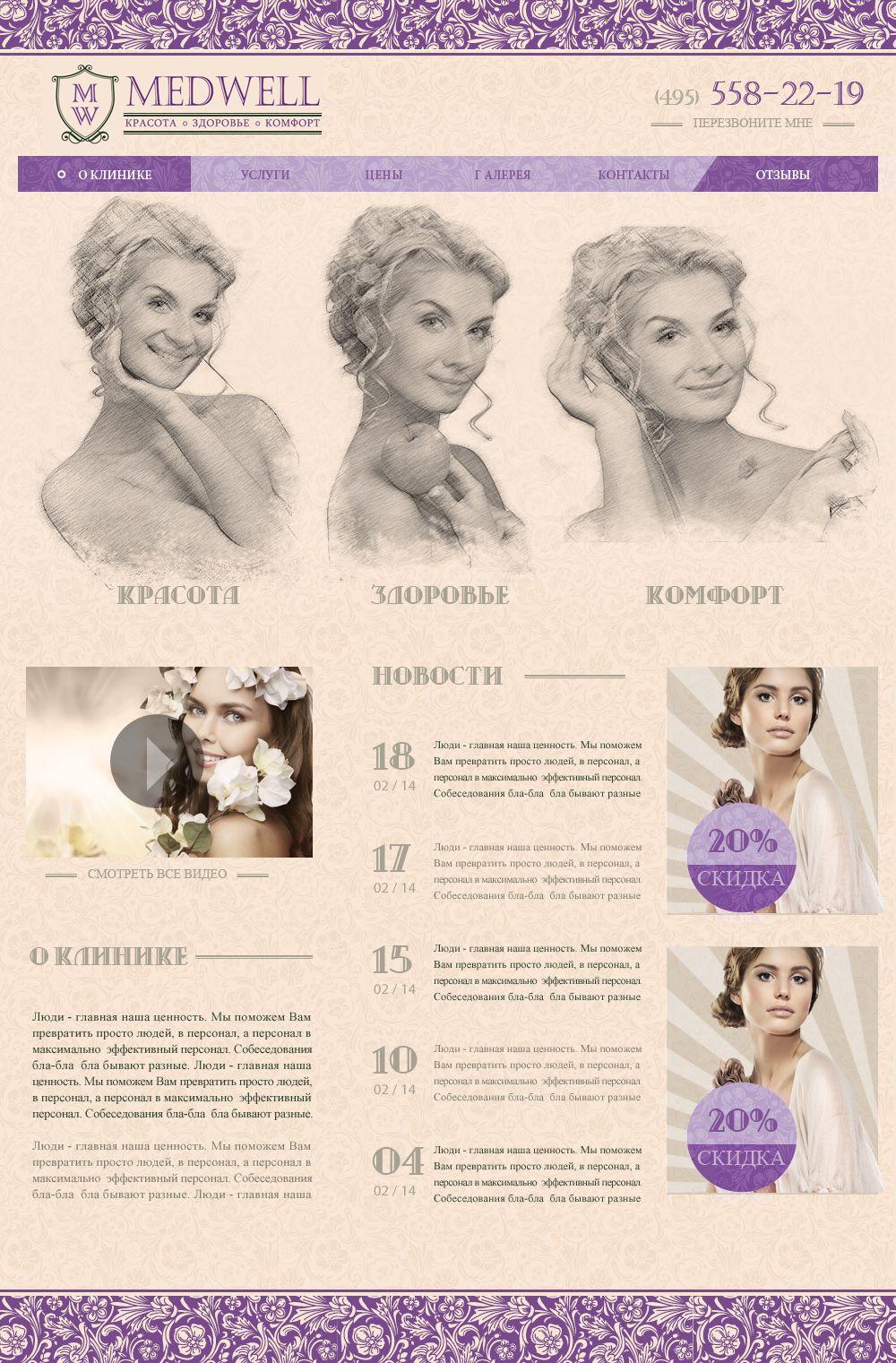 Дизайн сайта клиники (косметология) - дизайнер Lelik_V