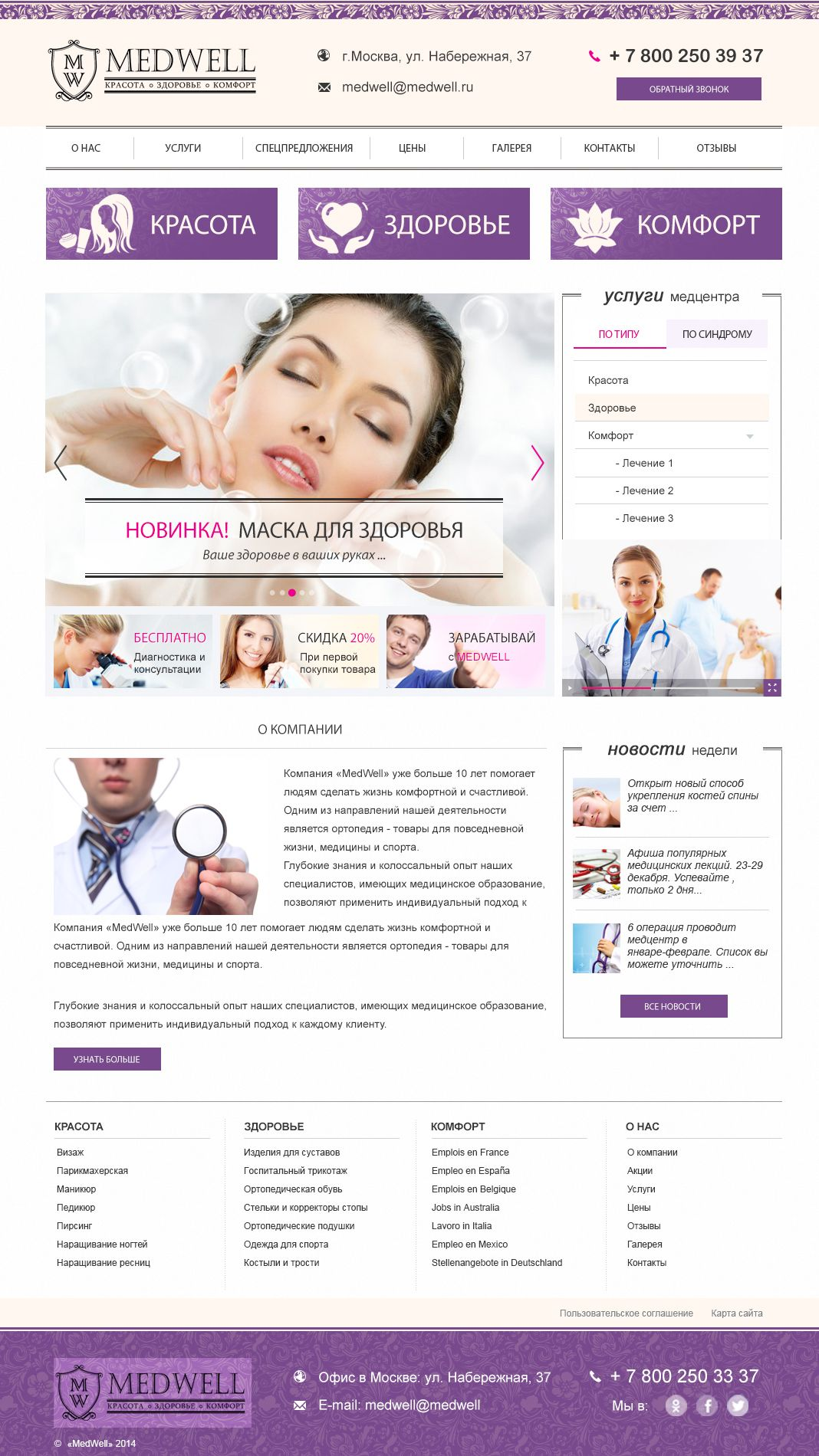 Дизайн сайта клиники (косметология) - дизайнер Dfly72