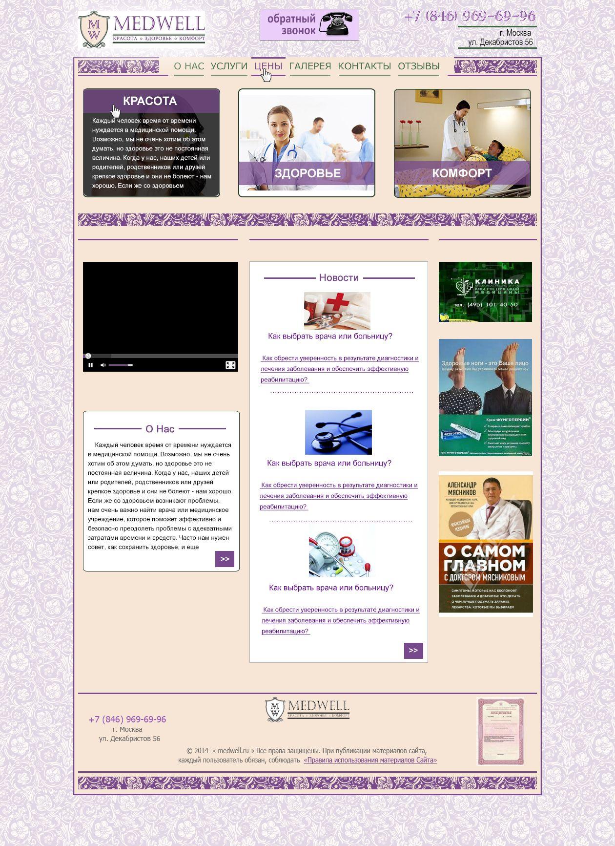 Дизайн сайта клиники (косметология) - дизайнер pro100jaz