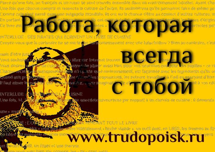 Креатив для постера Трудопоиск.ру  - дизайнер ldco