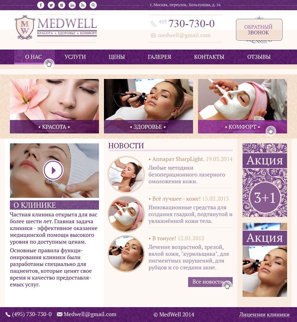 Дизайн сайта клиники (косметология) - дизайнер RuDarkStar