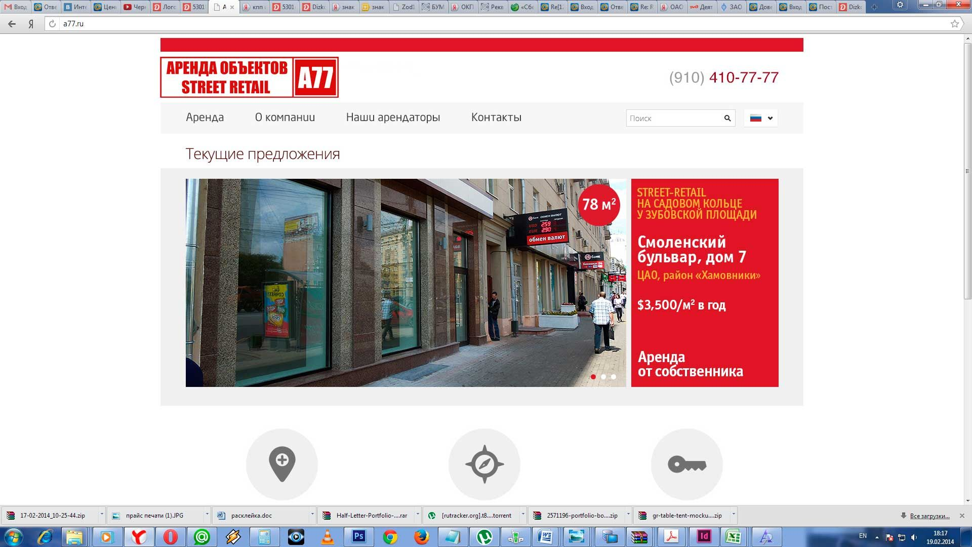 Лого для сайта по коммерческой недвижимости A77.RU - дизайнер path