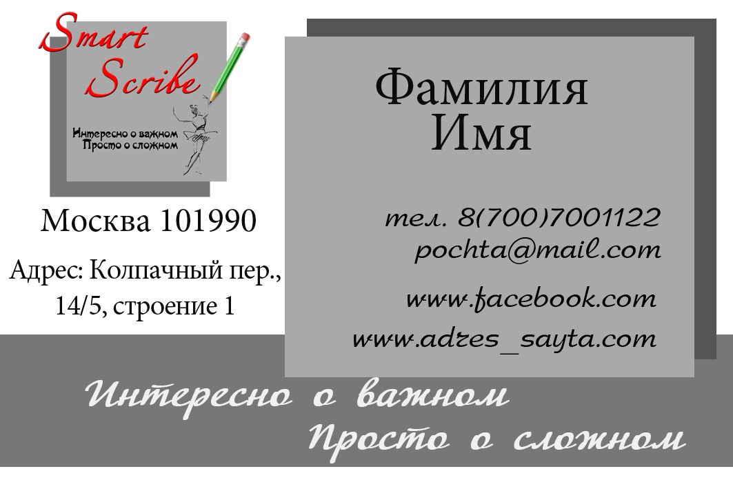 Лого, визитка и шаблон презентации для SmartScribe - дизайнер Katrin_Chik