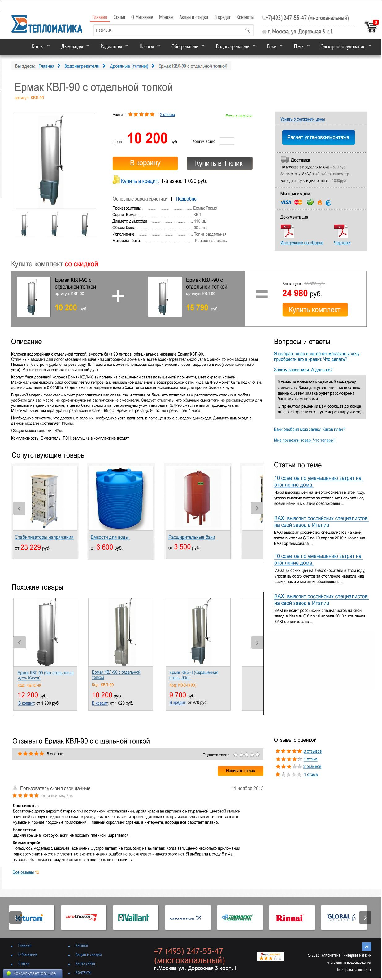 Дизайн продуктовой страницы интернет-магазина - дизайнер shark_del