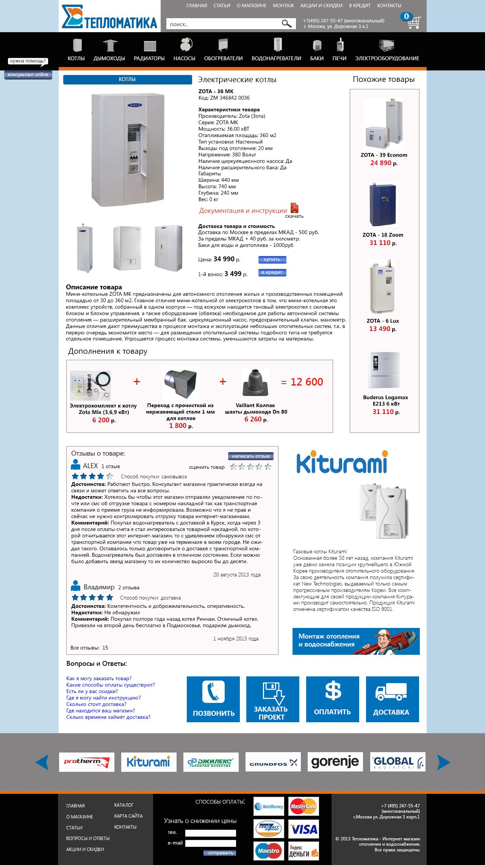 Дизайн продуктовой страницы интернет-магазина - дизайнер art-studia