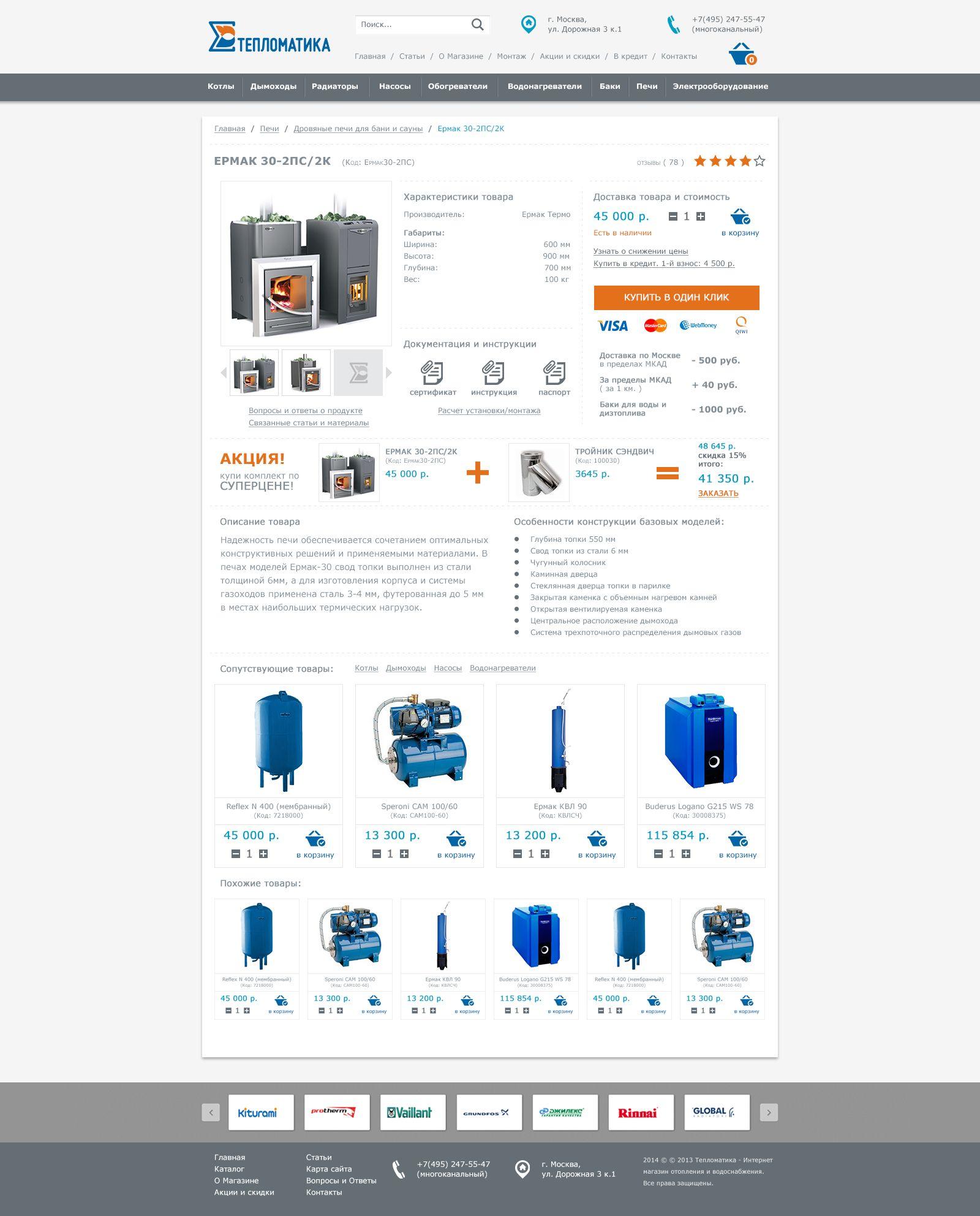 Дизайн продуктовой страницы интернет-магазина - дизайнер Alexorekhvo