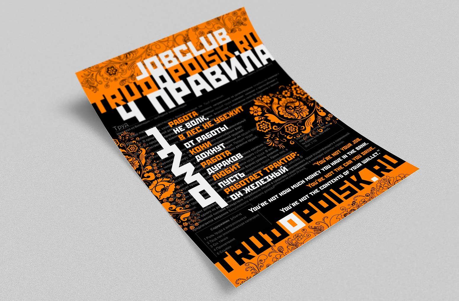 Креатив для постера Трудопоиск.ру  - дизайнер path