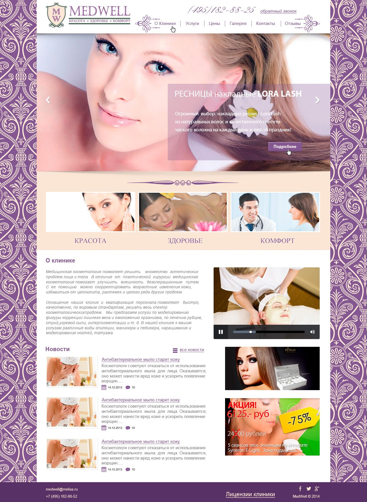 Дизайн сайта клиники (косметология) - дизайнер flaffi555