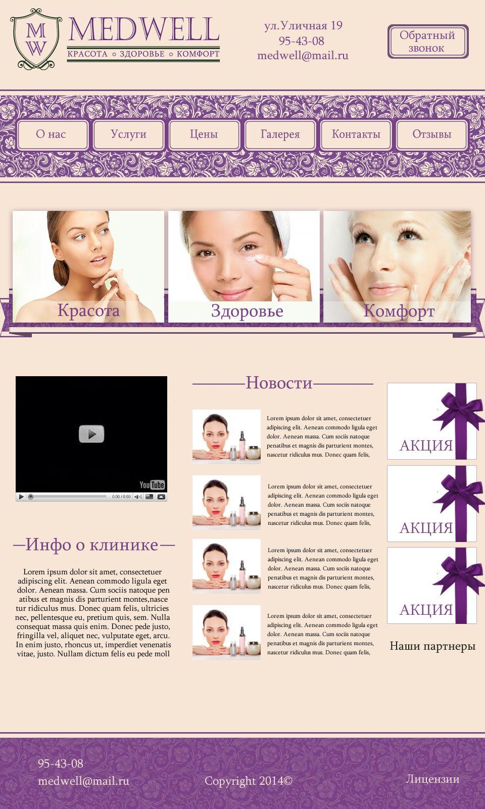 Дизайн сайта клиники (косметология) - дизайнер Bootincat