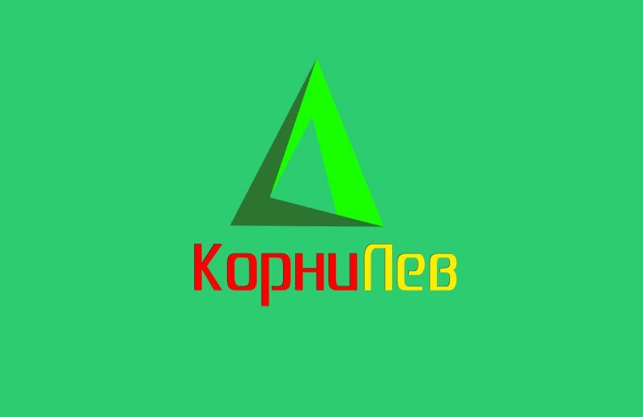 Логотип для компании КорниЛев - дизайнер sv58