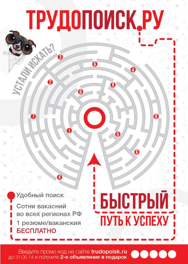 Креатив для постера Трудопоиск.ру  - дизайнер Koshenyamka