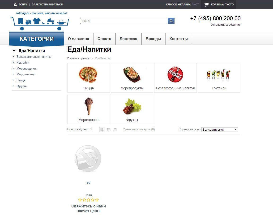 Логотип для интернет магазина totmag.ru - дизайнер Gelena_