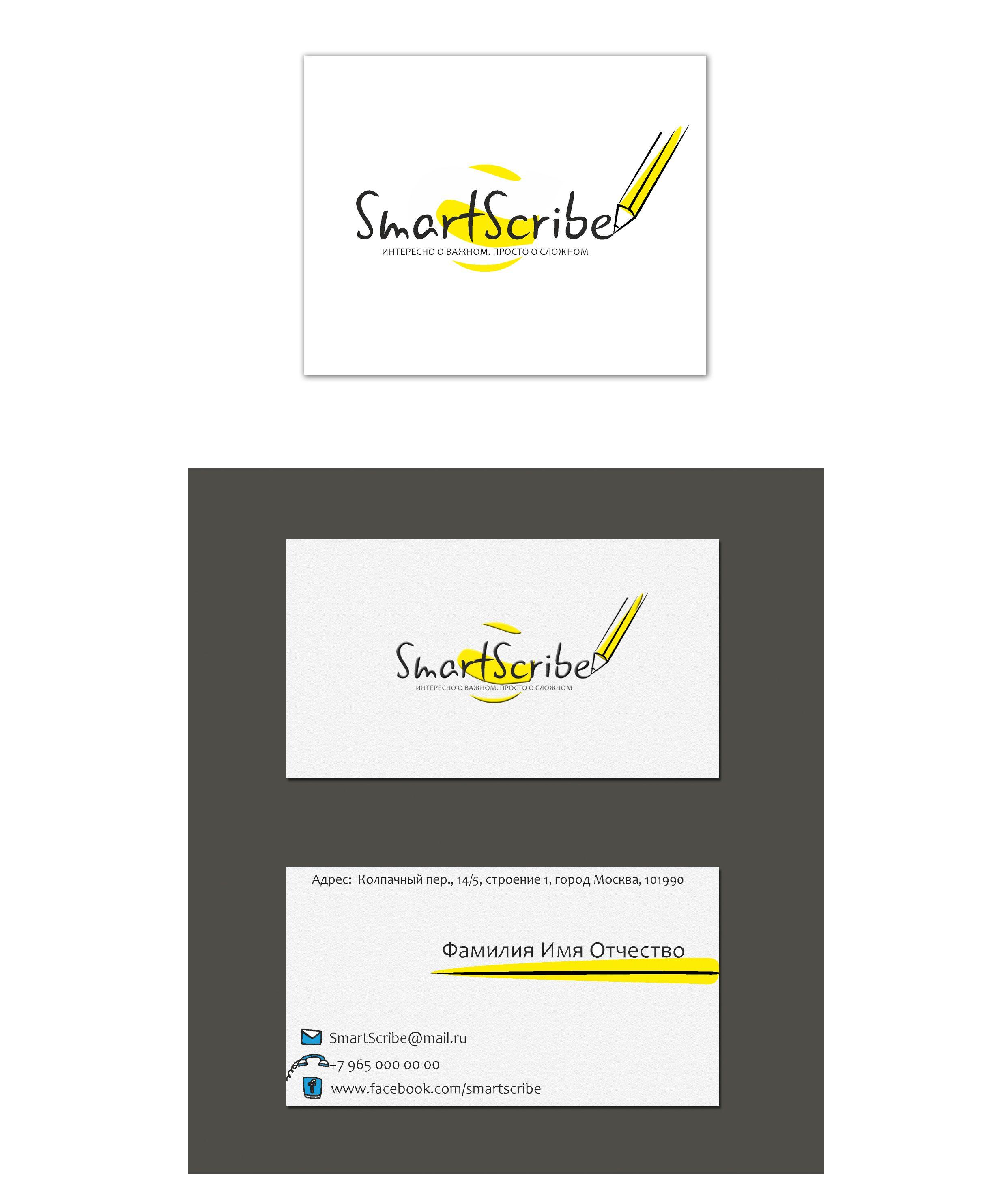 Лого, визитка и шаблон презентации для SmartScribe - дизайнер innaveilert