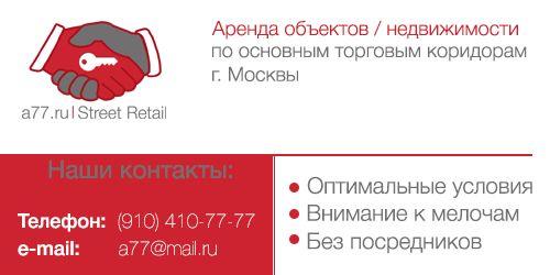Лого для сайта по коммерческой недвижимости A77.RU - дизайнер Kirillsh93