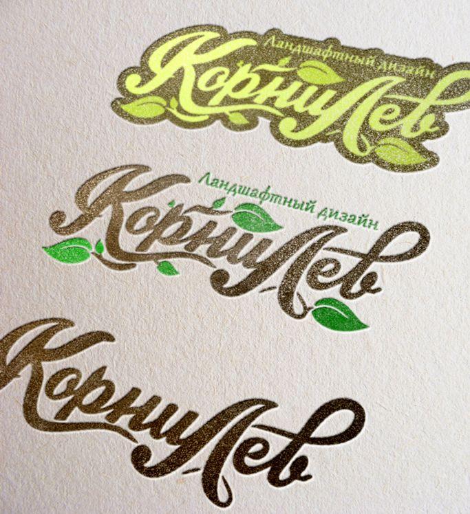 Логотип для компании КорниЛев - дизайнер white_sox_only