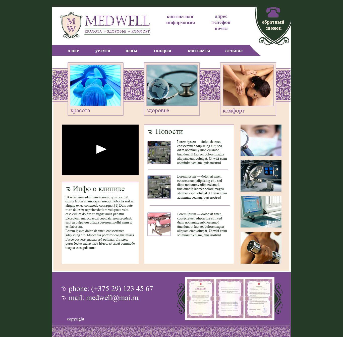 Дизайн сайта клиники (косметология) - дизайнер ollly