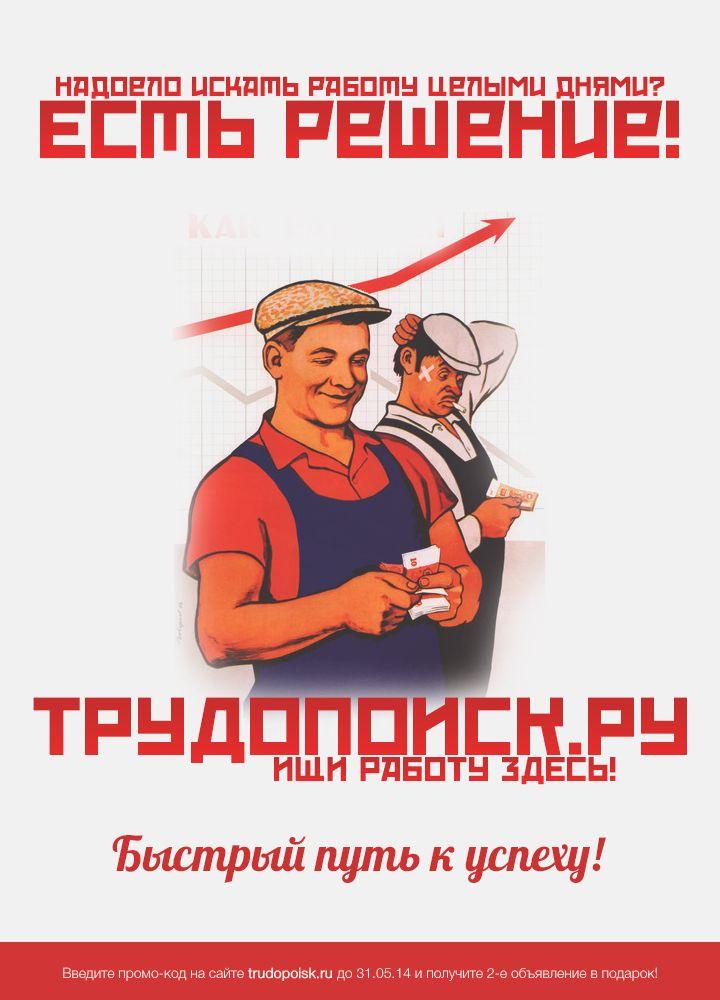 Креатив для постера Трудопоиск.ру  - дизайнер floriz-des