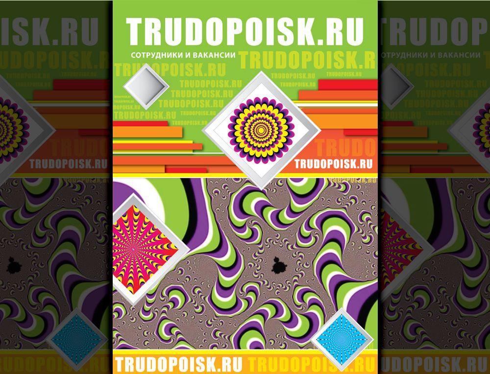 Креатив для постера Трудопоиск.ру  - дизайнер qutel
