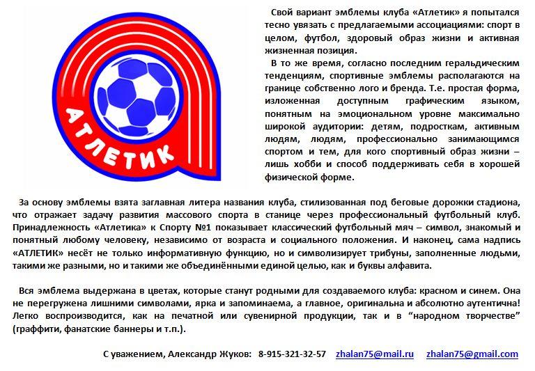 Логотип для Футбольного клуба  - дизайнер BeetleJuice