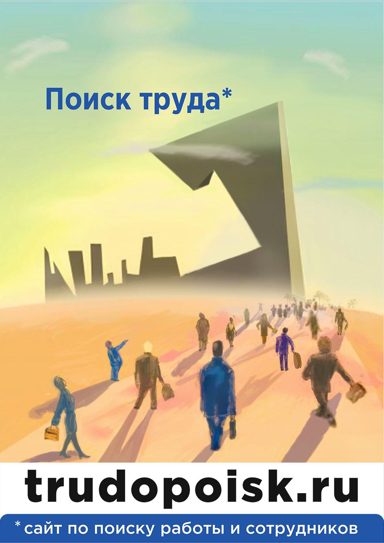 Креатив для постера Трудопоиск.ру  - дизайнер Dia