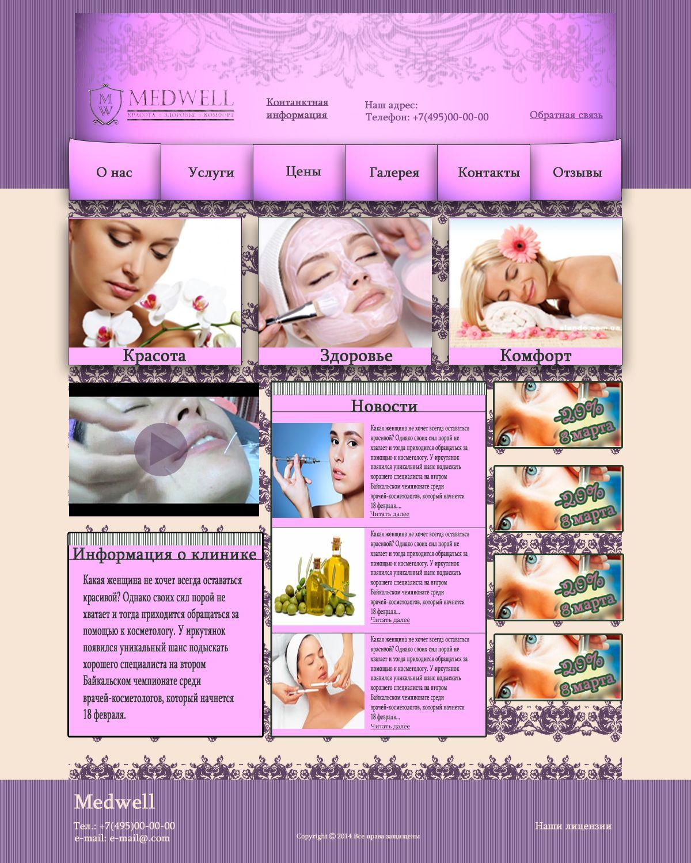 Дизайн сайта клиники (косметология) - дизайнер buka_iz_kamoda