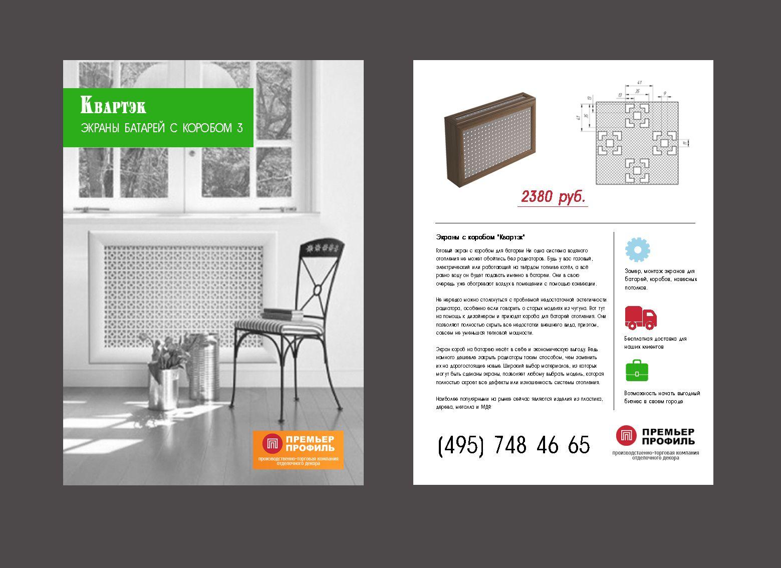 Листовка - дизайнер Nata_Design_