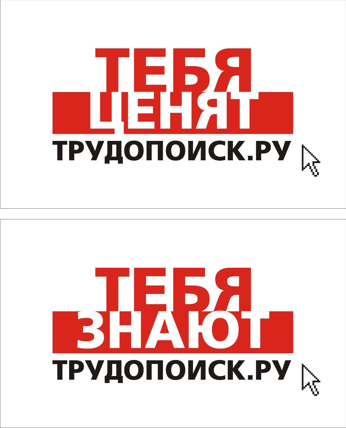 Креатив для постера Трудопоиск.ру  - дизайнер Kairat_D