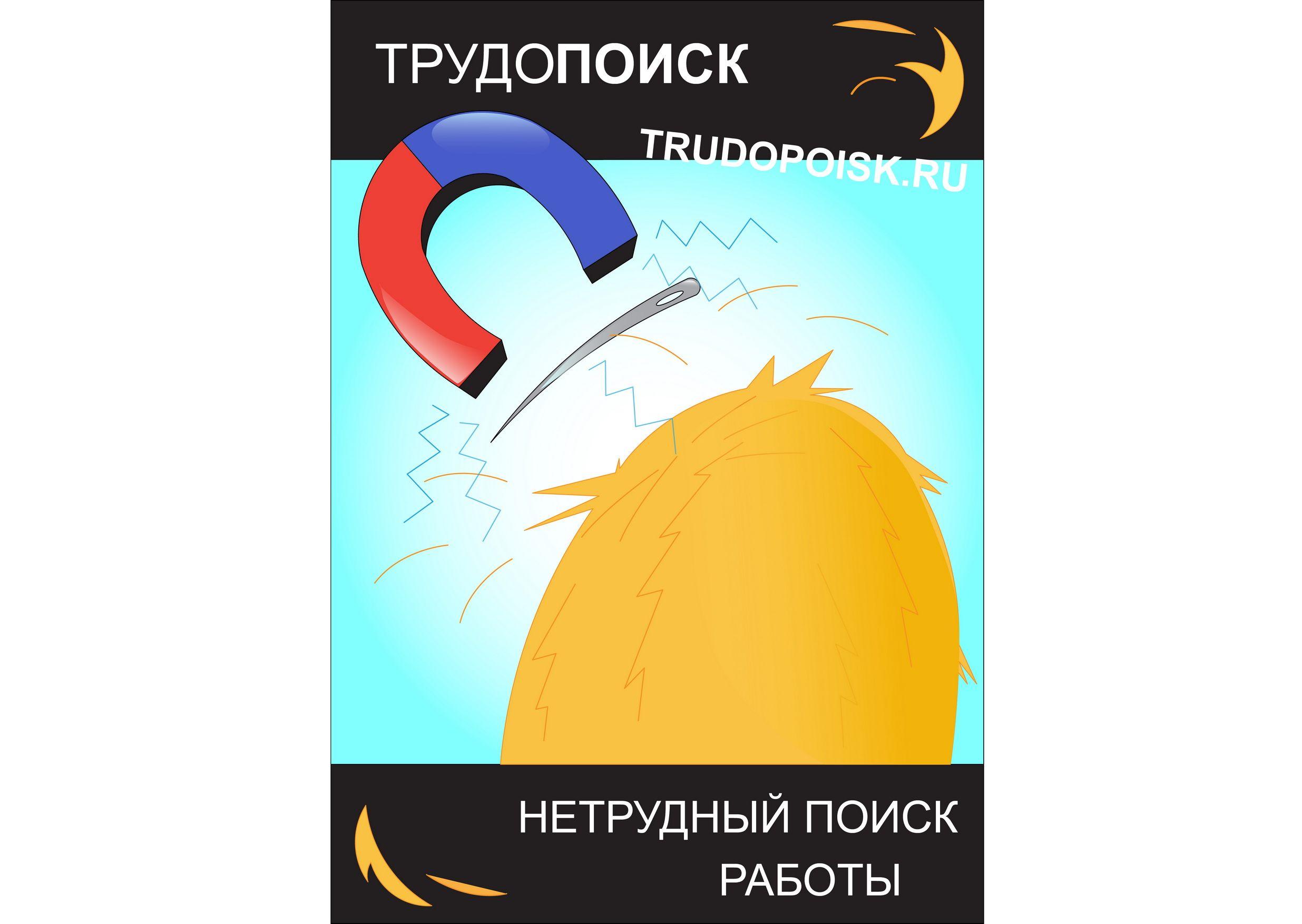 Креатив для постера Трудопоиск.ру  - дизайнер kirilln84
