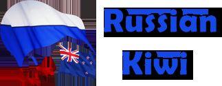 Логотип форума русских эмигрантов в Новой Зеландии - дизайнер Yulia_55555