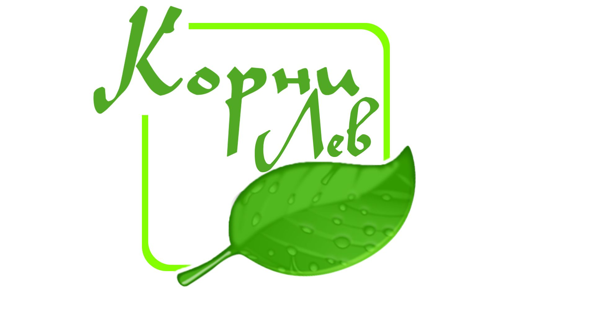 Логотип для компании КорниЛев - дизайнер RayGamesThe