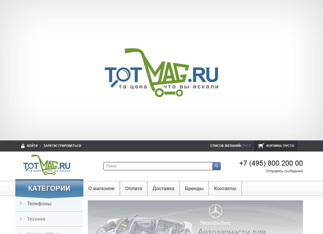 Логотип для интернет магазина totmag.ru - дизайнер MrPartizan