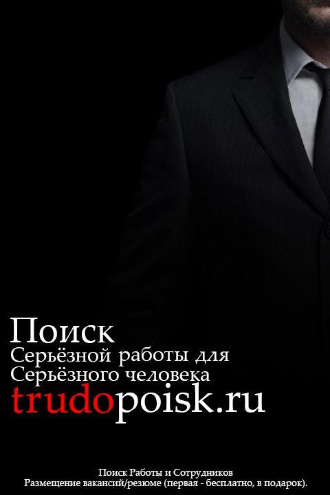Креатив для постера Трудопоиск.ру  - дизайнер AwesomeCurtis