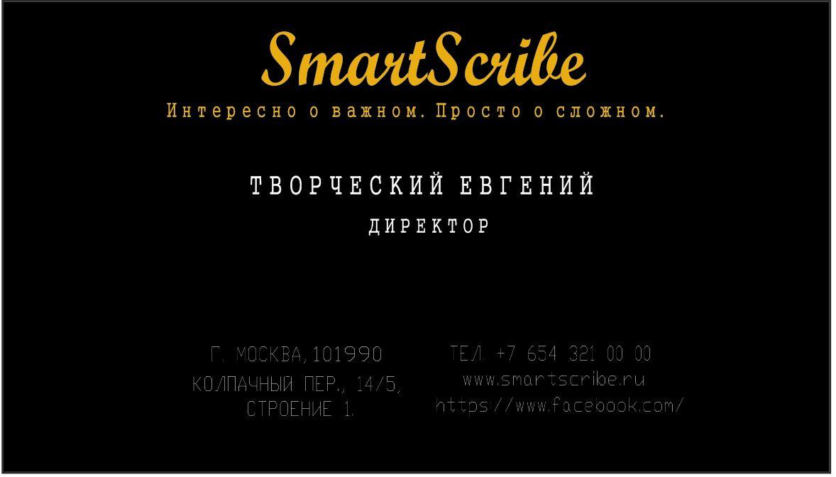 Лого, визитка и шаблон презентации для SmartScribe - дизайнер S_Lesya