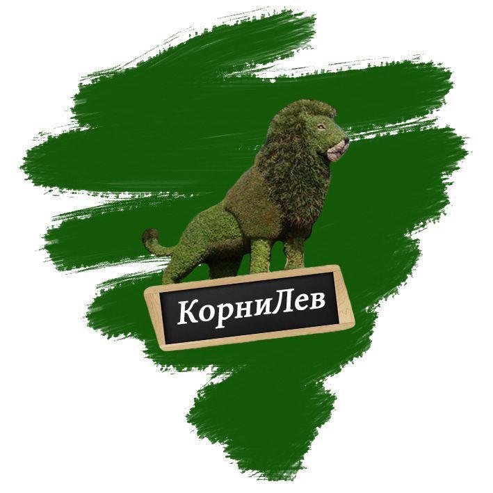 Логотип для компании КорниЛев - дизайнер lislislis3D