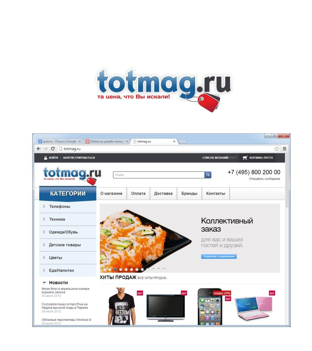 Логотип для интернет магазина totmag.ru - дизайнер Stan_9