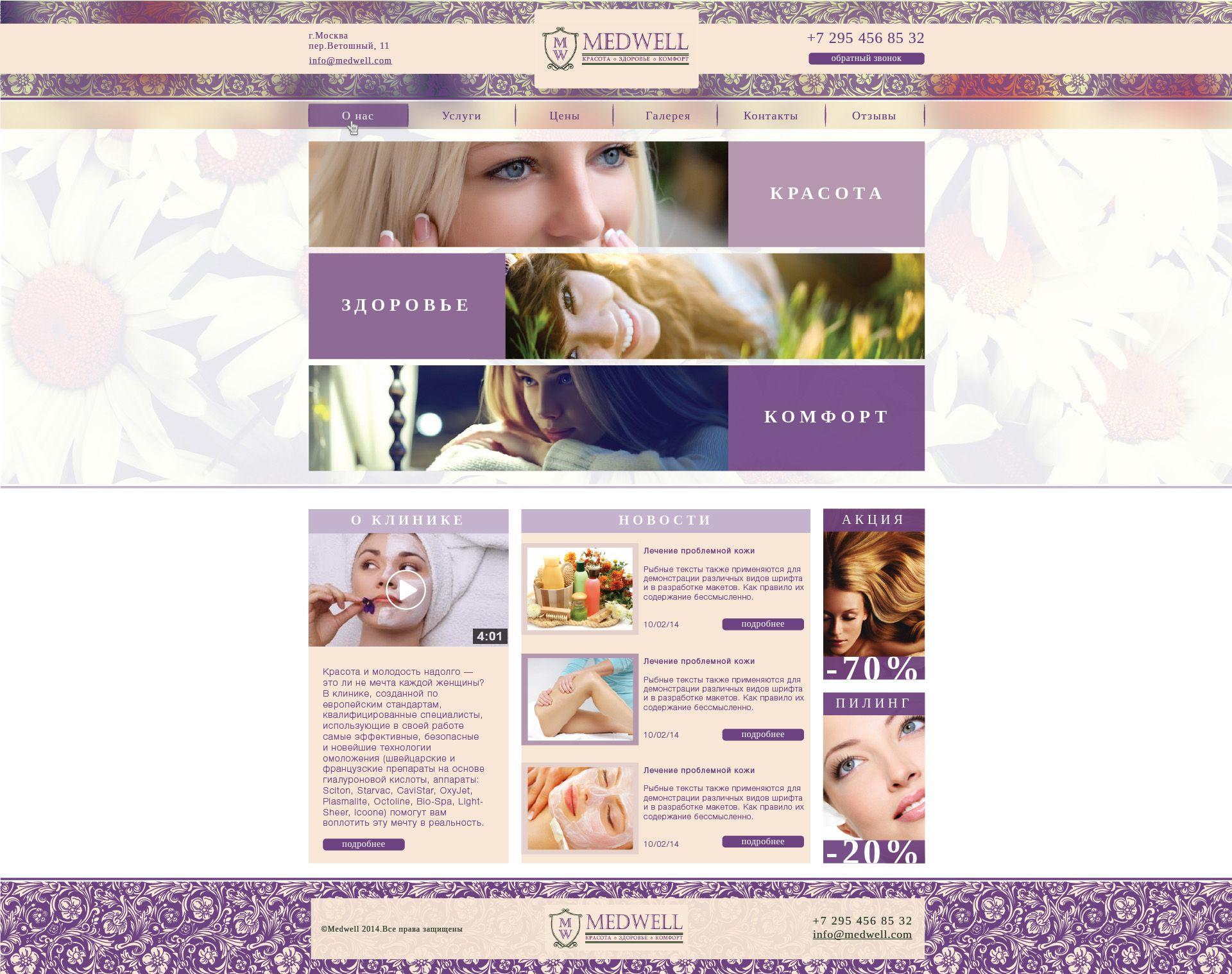 Дизайн сайта клиники (косметология) - дизайнер vook23