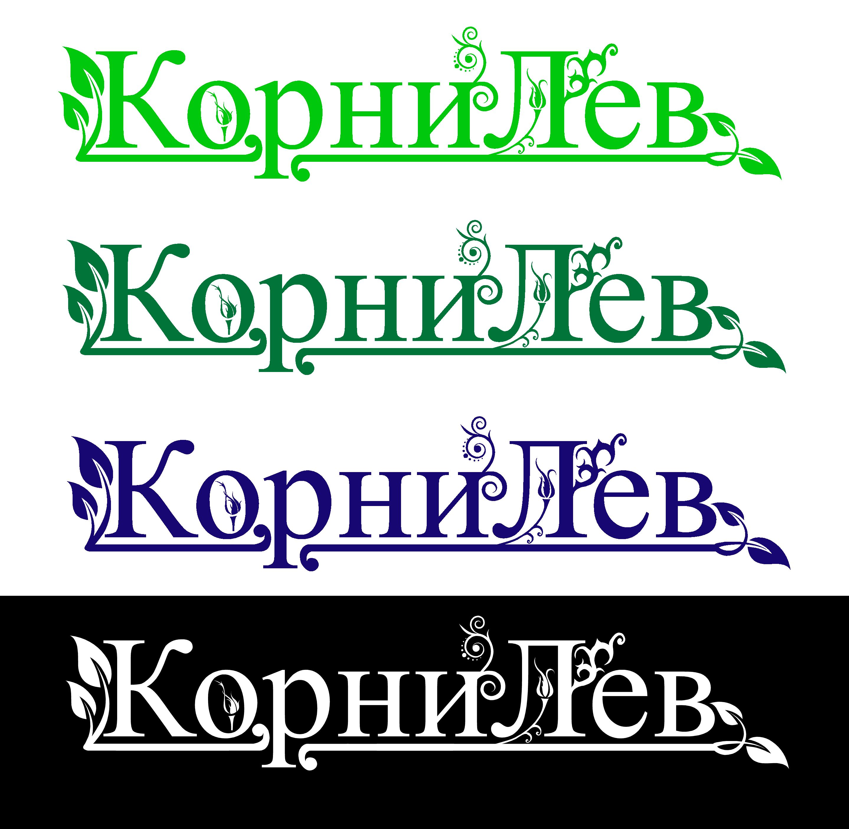 Логотип для компании КорниЛев - дизайнер kandilab