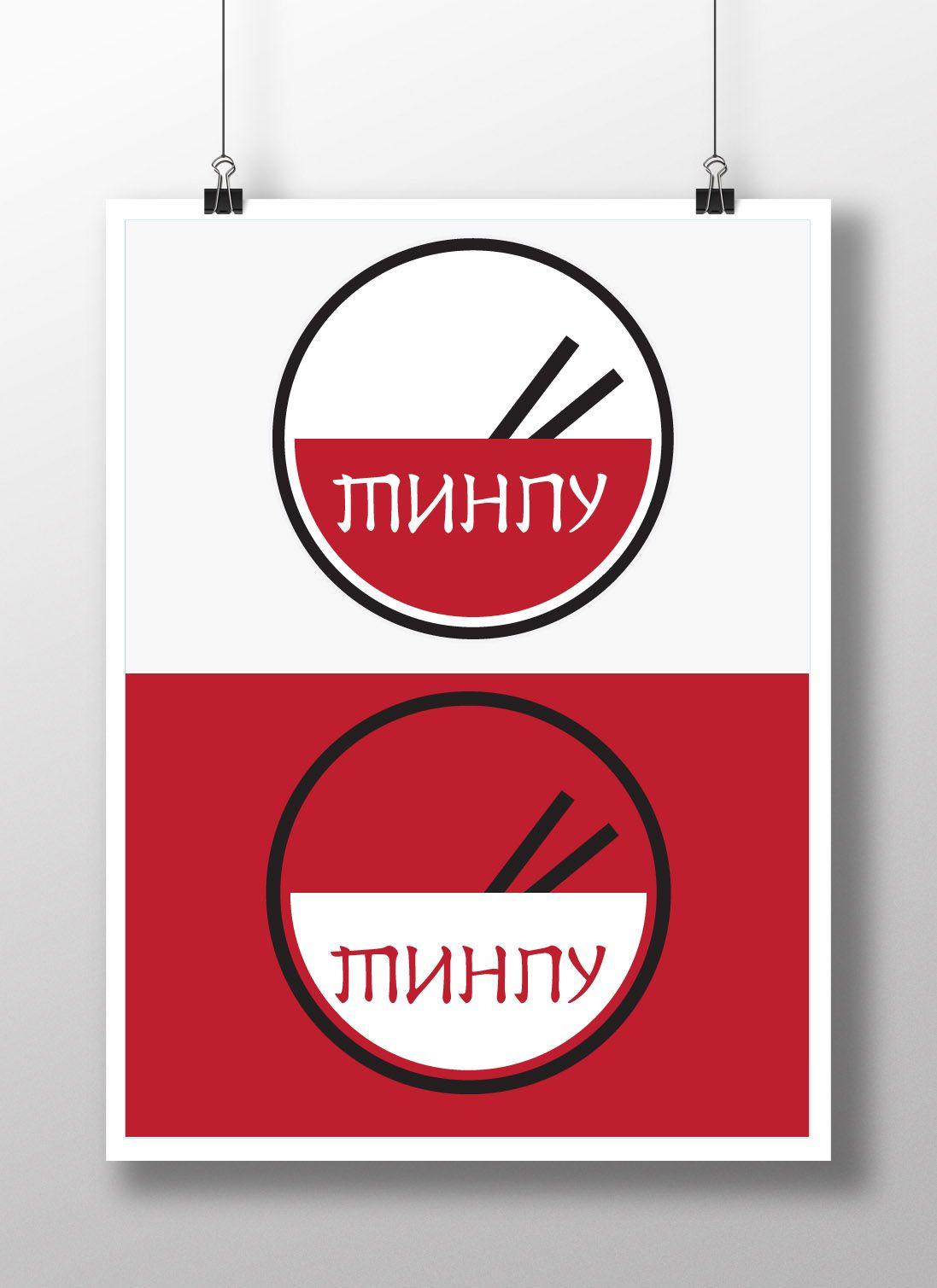 Фирм стиль для новой сети лапшичных  - дизайнер screaminsky