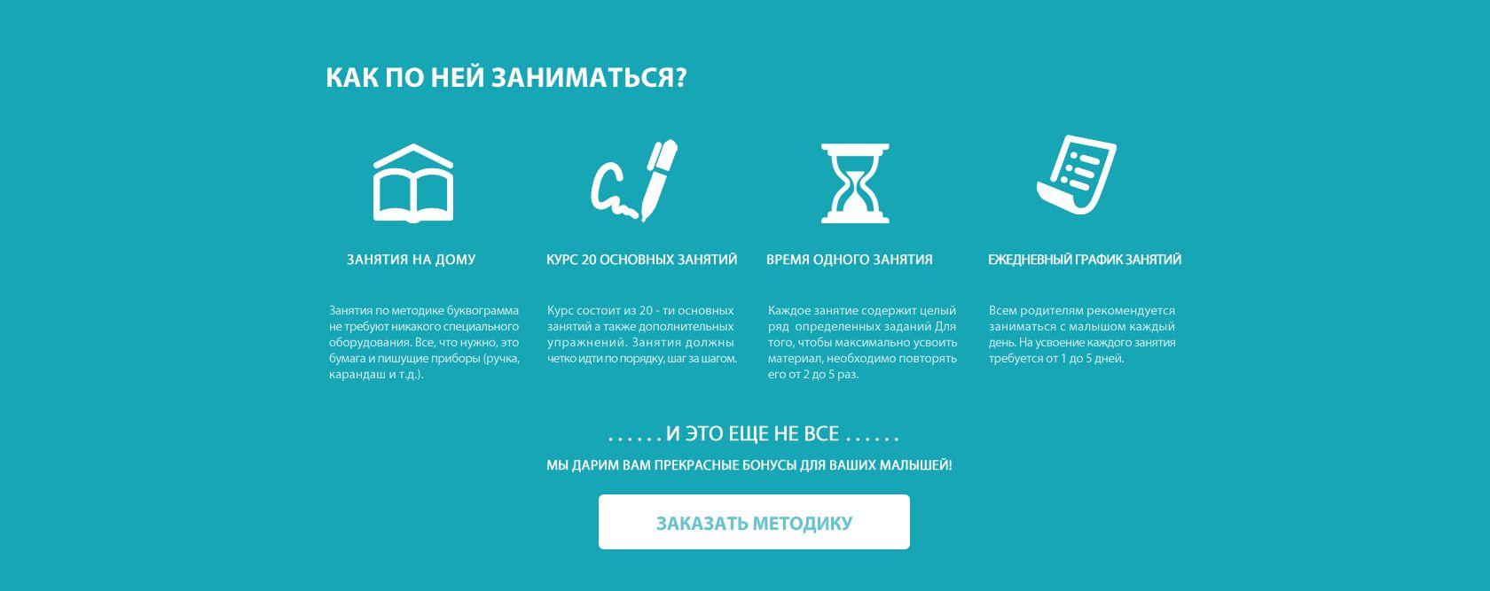 Лендинг для детской методики - дизайнер Lelik_V