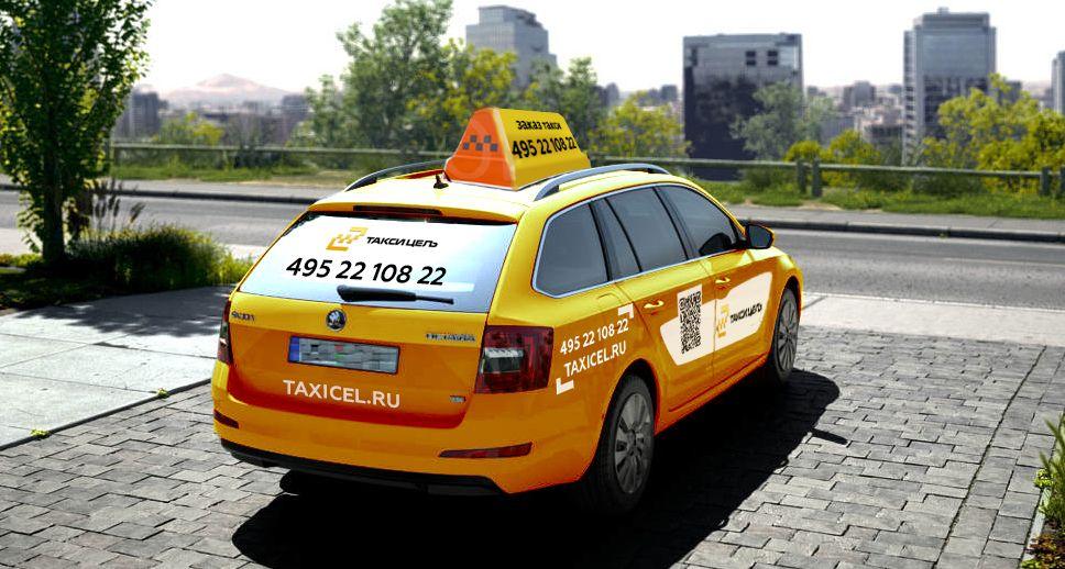Фирменный стиль (лого есть) для Такси «Цель» - дизайнер Vistar