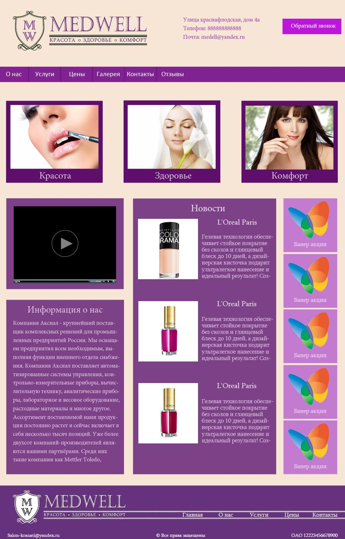 Дизайн сайта клиники (косметология) - дизайнер Mexail