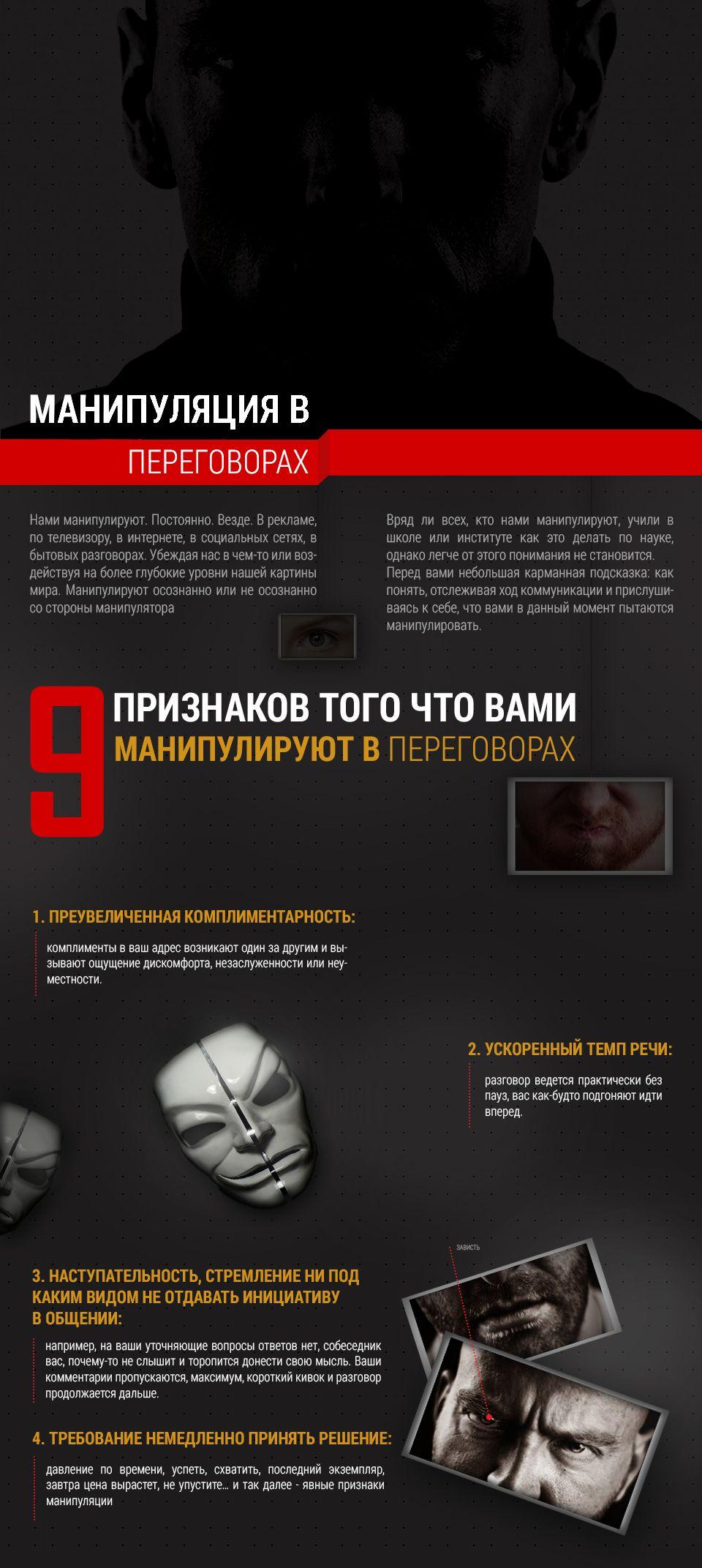 Инфографика по манипуляциям в переговорах  - дизайнер DynamicMotion