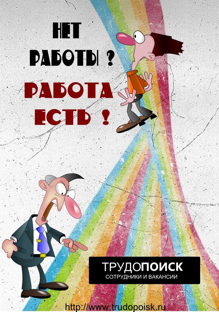 Креатив для постера Трудопоиск.ру  - дизайнер raccoon2517