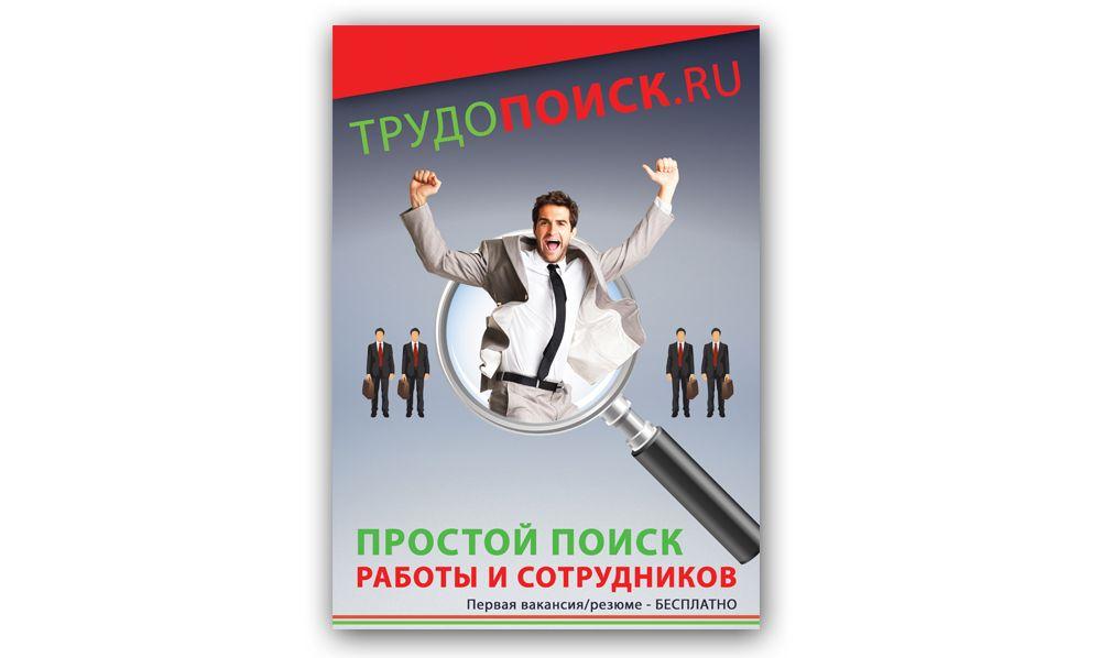 Креатив для постера Трудопоиск.ру  - дизайнер kudrilona