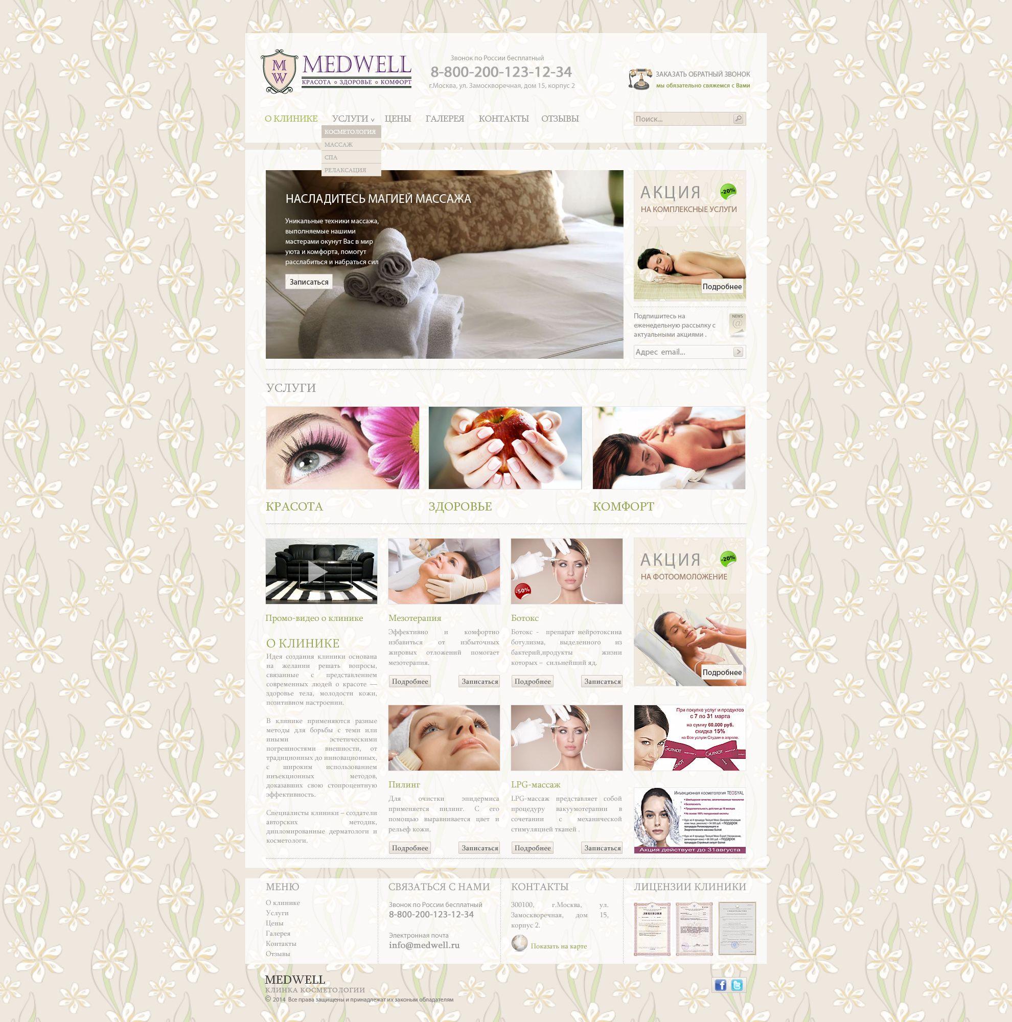 Дизайн сайта клиники (косметология) - дизайнер kirakl