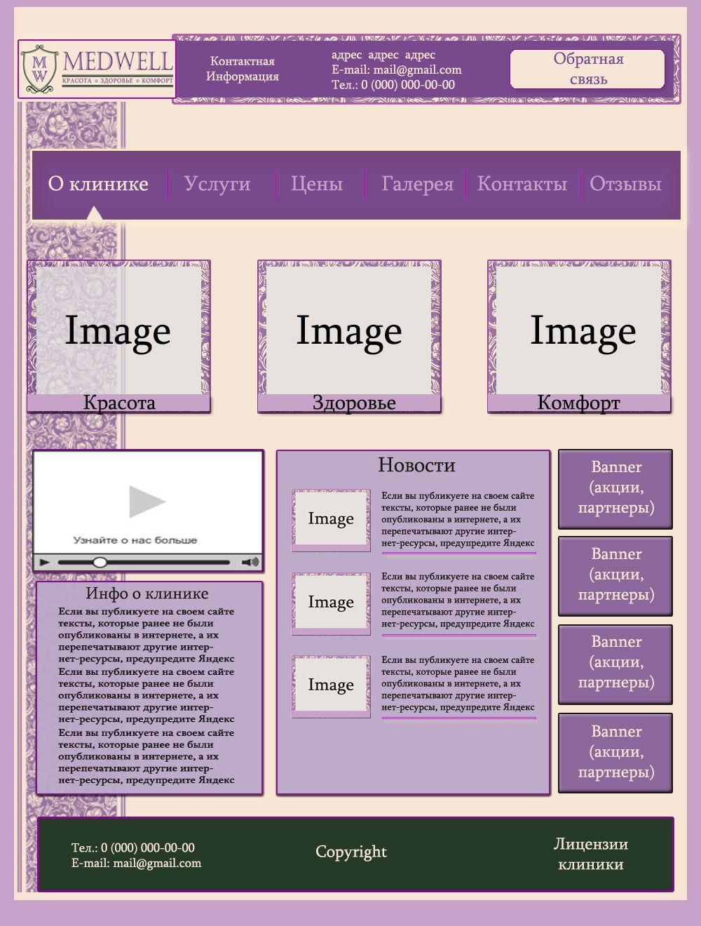 Дизайн сайта клиники (косметология) - дизайнер death777