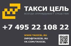 Фирменный стиль (лого есть) для Такси «Цель» - дизайнер RolandConil