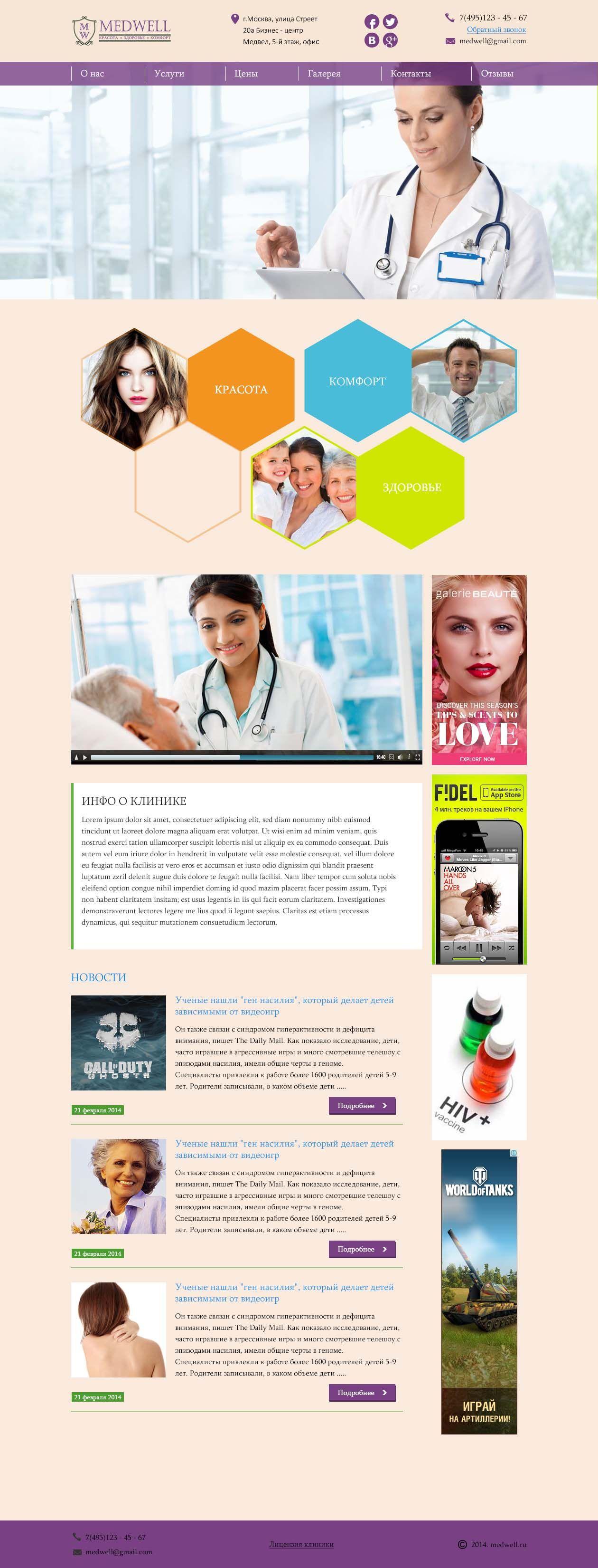 Дизайн сайта клиники (косметология) - дизайнер yunus219
