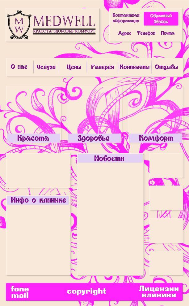 Дизайн сайта клиники (косметология) - дизайнер alex-blek