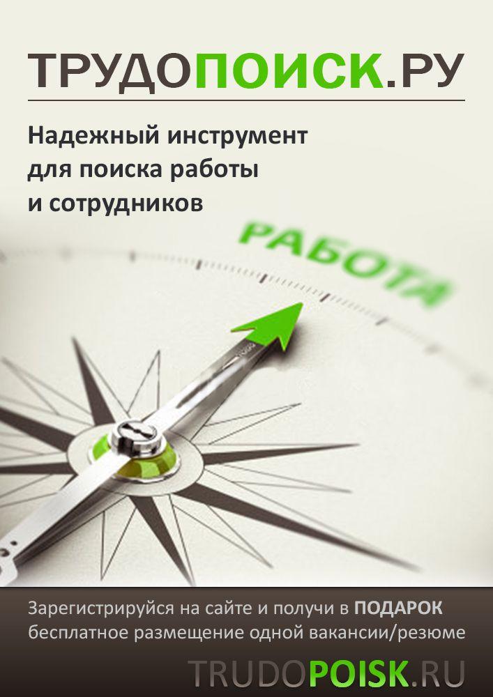 Креатив для постера Трудопоиск.ру  - дизайнер TrumpArt